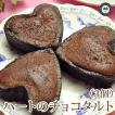 ハートのチョコレートタルト 3個