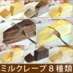 北海道ミルクレープ 8種類セット