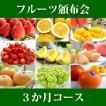 3ヵ月コース フルーツ頒布会 果物はんぷかい 毎月旬の果物をお届けの通販なら日本ロイヤルガストロ倶楽部