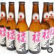 ビール ギフト セット 福香ビール 330ml 6本 詰め合わせ ケース 岩手県 世嬉の一酒造 東北復興支援 地ビール 贈り物 ご贈答