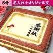 母の日 ケーキで感謝状 名入れ+オリジナル文(60文字以内) 5号サイズ