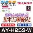 福岡限定 エアコン 8畳用 基本工事費込 シャープ AY-H25S-W プラズマクラスター7000 2018年モデル H-Sシリーズ 単相100V