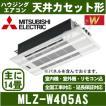 【メーカー直送】三菱電機MLZ-W405AS(標準パネル込)「天井埋込カセット形ダブルフロータイプWシリーズ」ハウジングおもに14畳用(単相200V)