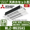 【メーカー直送】三菱電機 エアコン MLZ-W635AS(標準パネル込)「天井埋込カセット形ダブルフロータイプWシリーズ」ハウジングおもに20畳用(単相200V)