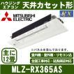 【メーカー直送】三菱電機MLZ-RX365AS(標準パネル込)「天井埋込カセット形シングルフロータイプRXシリーズ」ハウジングおもに12畳用(単相200V)