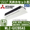 【メーカー直送】三菱電機MLZ-GX285AS(標準パネル込)「天井埋込カセット形シングルフロータイプGXシリーズ」ハウジングおもに10畳用(単相200V)