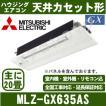 【メーカー直送】三菱電機MLZ-GX635AS(標準パネル込)「天井埋込カセット形シングルフロータイプGXシリーズ」ハウジングおもに20畳用(単相200V)