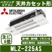 【メーカー直送】三菱電機 エアコン MLZ-225AS(標準パネル込)「小能力天井埋込カセット形シングルフロータイプ」ハウジングおもに6畳用(単相200V)