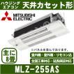 【メーカー直送】三菱電機 エアコン MLZ-255AS(標準パネル込)「小能力天井埋込カセット形シングルフロータイプ」ハウジングおもに8畳用(単相200V)