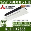 【メーカー直送】三菱電機 エアコン MLZ-HX285S(標準パネル込)「天井埋込カセット形シングルフロータイプズバ暖HXシリーズ」ハウジングおもに10畳用(単相200V)