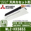 【メーカー直送】三菱電機MLZ-HX565S(標準パネル込)「天井埋込カセット形シングルフロータイプズバ暖HXシリーズ」ハウジングおもに18畳用(単相200V)