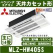 【メーカー直送】三菱電機MLZ-HW405S(標準パネル込)「天井埋込カセット形ダブルフロータイプズバ暖HWシリーズ」ハウジングおもに14畳用(単相200V)