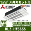 【メーカー直送】三菱電機MLZ-HW565S(標準パネル込)「天井埋込カセット形ダブルフロータイプズバ暖HWシリーズ」ハウジングおもに18畳用(単相200V)