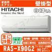 エアコン日立■RAS-X90G2(W)■スターホワイト「白くまくん」おもに29畳用(単相200V)