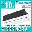 【取寄品】ダイキンS28NCRV(標準パネル込)「天井埋込カセット形シングルフロータイプCRシリーズ」ハウジングおもに10畳用(単相200V)