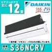 【取寄品】ダイキン エアコン S36NCRV(標準パネル込)「天井埋込カセット形シングルフロータイプCRシリーズ」ハウジングおもに12畳用(単相200V)