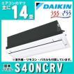 【取寄品】ダイキン エアコン S40NCRV(標準パネル込)「天井埋込カセット形シングルフロータイプCRシリーズ」ハウジングおもに14畳用(単相200V)