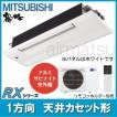 【メーカー直送】三菱電機MLZ-RX633AS(標準パネル込)「天井埋込カセット形シングルフロータイプRXシリーズ」ハウジングおもに20畳用(単相200V)