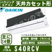 【在庫品】ダイキン エアコン S40RCV(標準パネル込)「天井埋込カセット形シングルフロータイプCシリーズ」ハウジングおもに14畳用(単相200V)
