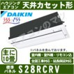 【メーカー直送品】ダイキン エアコン S28RCRV(標準パネル込)「天井埋込カセット形シングルフロータイプCRシリーズ」ハウジングおもに10畳用(単相200V)