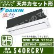 【メーカー直送品】ダイキンS40RCRV(標準パネル込)「天井埋込カセット形シングルフロータイプCRシリーズ」ハウジングおもに14畳用(単相200V)
