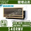 【在庫品】ダイキン エアコン S40RMV壁埋込形エアコンおもに14畳用[前面グリル別売・据付枠別売](室外電源/単相200V)