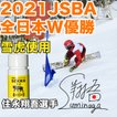 世界で初めて出した黄砂春雪用ワックスが4代目の進化を遂げた【雪虎〜SEKKO】春の大会競技にも使える春・黄砂・汚れ雪の特効薬