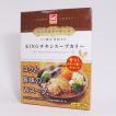 スープカレーキング チキンスープカリー 1食入り スープカレー レトルトカレー 札幌 KING 北海道 お土産 ギフト お取り寄せ