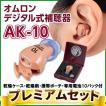 補聴器 オムロン イヤメイトデジタル AK-10 乾燥剤・乾燥ケース付