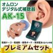 補聴器 オムロン イヤメイトデジタル AK-15 乾燥剤・乾燥ケースセット