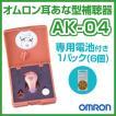 【2/23〜26限定!クーポン利用で500円OFF】オムロン補聴器 イヤメイト AK-04/アナログ方式(電池プレゼントつき)