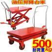 【新型】油圧リフター 油圧昇降台車 油圧リフトテーブルリフト 昇降式台車テーブルリフター