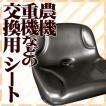 【送料無料】交換用座席2型★小型農機具やユンボ・フォークリフトに!
