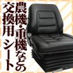 【送料無料】腰痛対策に★交換用座席4型 本格!油圧式シートサスペンションタイプ!