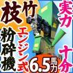 在庫僅少【送料無料】粉砕次郎6.5馬力エンジン式粉砕機