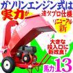 組立・エンジン調整済み【大魔神シリーズ】果樹園で大活躍!13馬力 本格 粉砕機