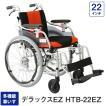 車椅子 車いす 車イス 軽量 折りたたみ 自走・介助兼用多機能車いす HTB-22EZ デラックスEZ 22インチ (介護用 非課税 美和商事)(代引き不可)