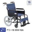 車椅子 車いす 車イス 軽量 折りたたみ 介助式車いす MW-16A アミー16 16インチ (介護用 敬老の日 非課税 美和商事)(代引き不可)