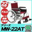 車椅子 車いす 車イス 軽量 折りたたみ 自走・介助兼用車いす MW-22AT アリーズ 22インチ (介護用 敬老の日 非課税 美和商事)(代引き不可)