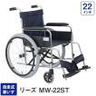 車椅子 車いす 車イス 軽量 折りたたみ 自走式車いす MW-22ST リーズ 22インチ (介護用 敬老の日 非課税 美和商事)(代引き不可)