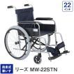 車椅子 車いす 車イス 軽量 折りたたみ 自走式車いす MW-22STN リーズ ノーパンクタイヤ 22インチ (介護用 敬老の日 非課税 美和商事)(代引き不可)