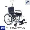 車椅子 車いす 車イス 軽量 折りたたみ 自走式車いす MW-22STNS リーズ ガートル棒付 ノーパンクタイヤ 22インチ 美和商事 ガードル棒 (代引き不可)