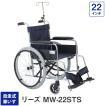 車椅子 車いす 車イス 軽量 折りたたみ 自走式車いす MW-22STS リーズ ガートル棒付 22インチ (介護用 非課税 美和商事) ガードル棒 (代引き不可)