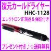 即納 OFFクーポン配布中 復元カールドライヤー HHC-1128(ルビーレッド) ELECTRON エレクトロン正規品 通販<送料無料&代引き無料>
