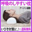 即納 OFFクーポン配布中 呼吸のしやすい枕 通販 【送料無料&代引き無料】 いびきでお困りの方、イビキ対策にもオススメ