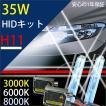【1年保証】35W HIDキット バーナータイプ【H11】ケルビン数選択可 【3000k 6000k 8000k】適合表有