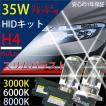 【1年保証】35W HIDキット バーナータイプ【H4 hi/low】薄型バラスト ケルビン数選択可 【3000k 6000k 8000k】適合表有