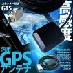 汎用 高感度 GPSアンテナ パナソニック(Panasonic) CN-H510WD/CN-H510D/CN-L800SED/CN-L800STD/CN-Z500D/CN-H500WD/CN-MW240D
