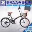 自転車 折りたたみ自転車 20インチ シマノ製6段ギア ...