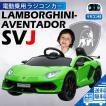 組立完成車サービス!乗用玩具 乗用ラジコン ランボルギーニ アヴェンタドール SVJ Lamborghini Aventador Wモーター 電動乗用ラジコン 誕生日 ギフト [328]
